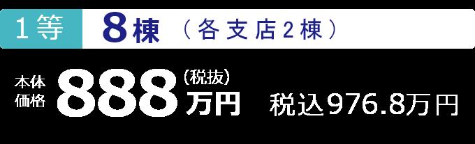 1等8棟 本体価格888万円(税抜)