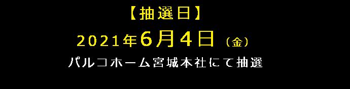 抽選日6月4日パルコホーム宮城本社にて抽選