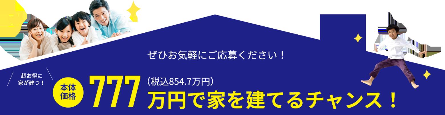 本体価格777万円(税込854.7万円)で家を建てるチャンス!