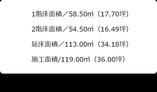 延床面積34.18坪、施工面積36.00坪
