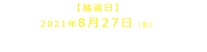 抽選日8月27日パルコホーム宮城本社にて抽選