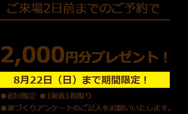 有名コーヒーショップカード2,000円分プレゼント