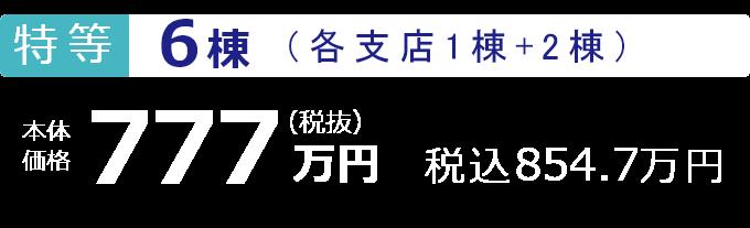 特等6棟 本体価格777万円(税抜)